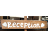 RECEPTION - WOOD STAKED SIGN